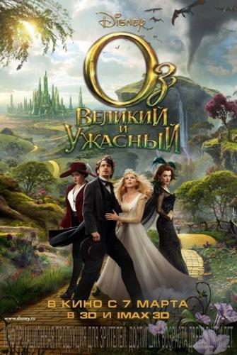 Оз: Великий и Ужасный / Oz: The Great and Powerful (2013) HDRip от Scarabey | D | Лицензия