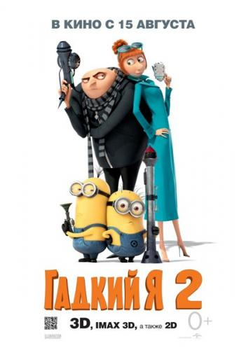 Гадкий я 2 / Despicable Me 2 (2013) DVD9 | D | Лицензия