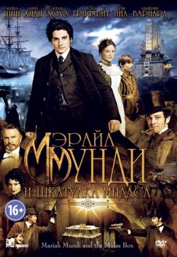 Мэрайа Мунди и шкатулка Мидаса / The Adventurer: The Curse of the Midas Box (2013) DVDRip | Лицензия