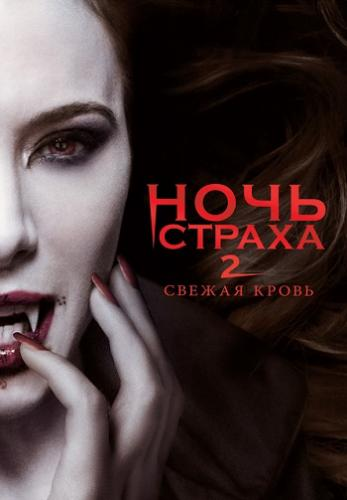 Ночь страха 2 / Fright Night 2 (2013) DVD9 | P | Лицензия
