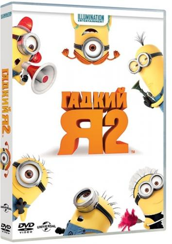 Гадкий я 2 / Despicable Me 2 (2013) DVD5