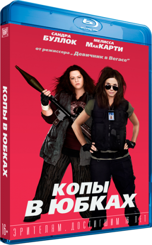 Копы в юбках / The Heat (2013) BDRip 720p | UNRATED | Лицензия