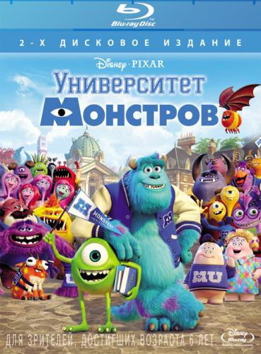Университет монстров / Monsters University (2013) Blu-Ray 1080p | Лицензия