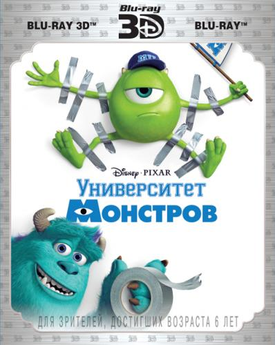 Университет монстров / Monsters University (2013) BDRip 1080p | D | 3D-Video | HOU | Лицензия