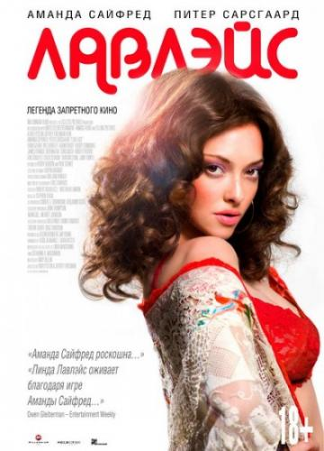 Лавлэйс / Lovelace (2013) HDRip | Лицензия