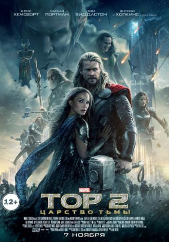 Тор 2: Царство тьмы / Thor: The Dark World (2013) HDTVRip 1080p | Трейлер