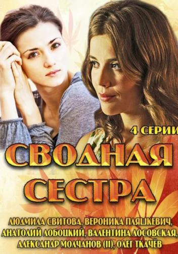 Сводная сестра [S01] (2013) HDTV 1080i от ExKinoRay