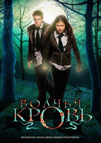 Волчья кровь / Wolfblood [S02] (2013) PDTVRip | DreamRecords