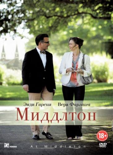 Миддлтон / At Middleton (2013) DVDRip | P