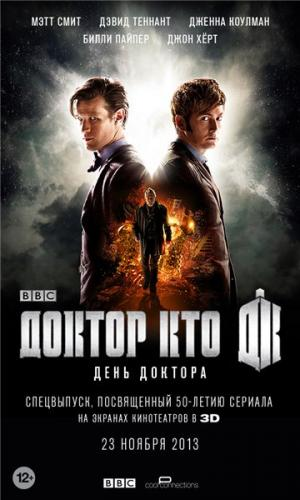 Доктор Кто: День Доктора / Doctor Who: The Day of the Doctor (2013) HDTVRip | P