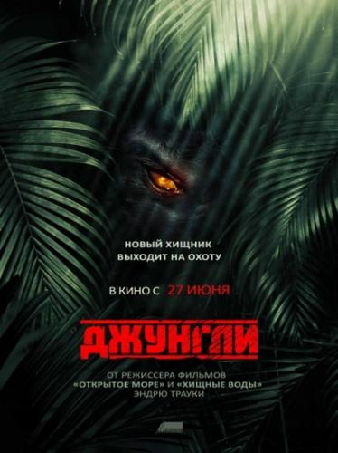 Джунгли / The Jungle (2013) DVDRip | Лицензия