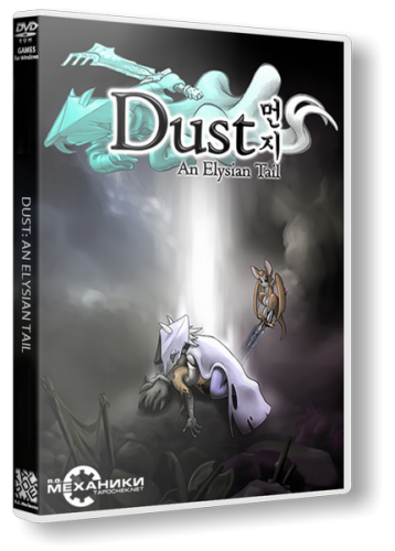 Dust: An Elysian Tail (2013) PC | RePack от R.G. Механики