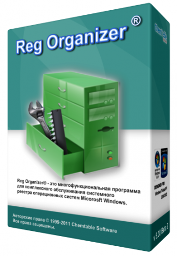 Reg Organizer 6.31 Final (2013) РС | RePack & Portable by KpoJIuK