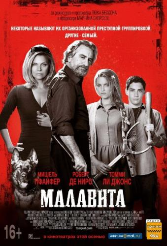 Малавита / The Family (2013) BDRip | D | Лицензия