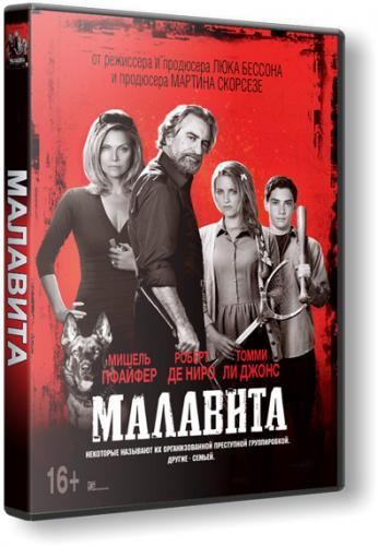 Малавита / The Family (2013) BDRemux 1080i от ExKinoRay | Лицензия