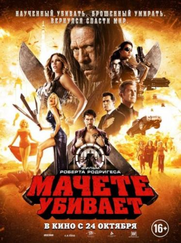 Мачете убивает / Machete Kills (2013) BDRip 1080p | Лицензия