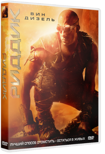 Риддик / Riddick (2013) WEB-DL 720p | iTunes