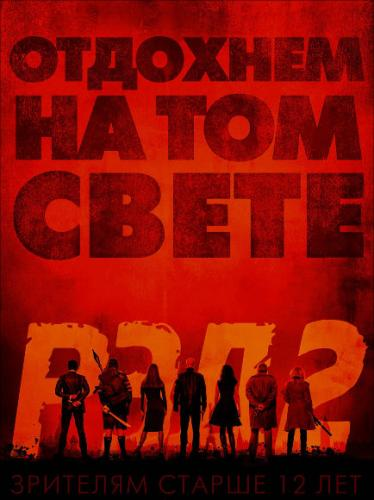 РЭД 2 / Red 2 (2013) BDRip 720p | Лицензия