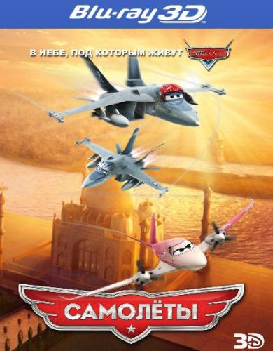 Самолеты / Planes (2013) BDRip 1080p от Killbrain and Scarabey | 3D-Video | Лицензия