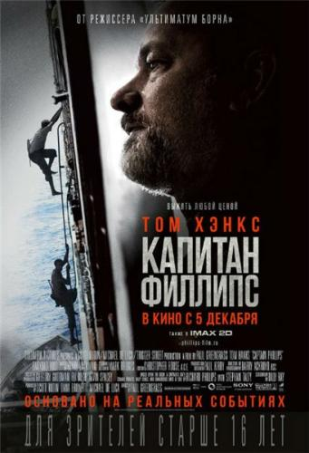 Капитан Филлипс / Captain Phillips (2013) DVDRip | Звук с TS