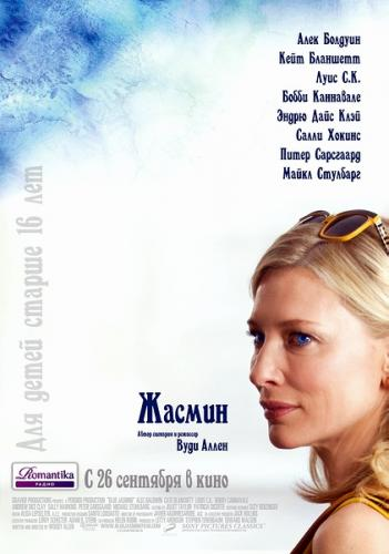 Жасмин / Blue Jasmine (2013) WEB-DLRip | iTunes