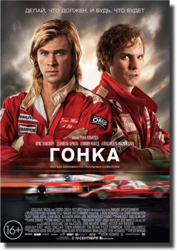Гонка / Rush (2013) BDRip 720p | Чистый звук