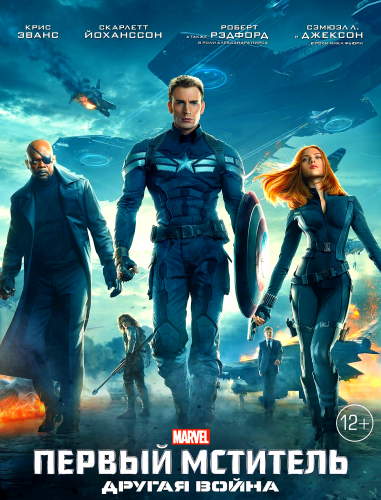 Первый мститель: Другая война / Captain America: The Winter Soldier (2014) HDRip от Scarabey | Лицензия